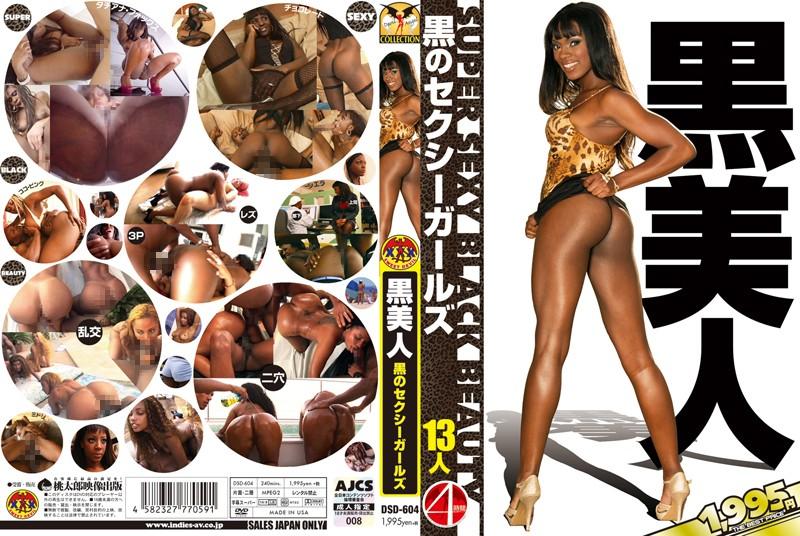 [DSD-604] 黒美人 ~黒のセクシーガールズ~ 海外輸入 タチアナ・フォックス