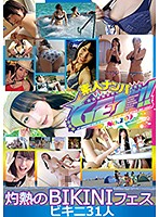素人ナンパGET!! 灼熱のBIKINIフェス ビキニ31人 DSS-203画像