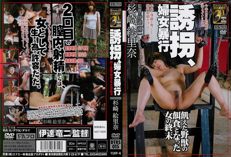 DTRS-015 誘拐、婦女暴行 飢えた野獣の餌食となった女の終末 杉崎絵里奈