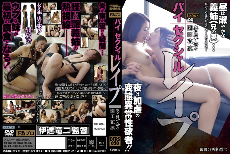 dtrs020sopl DTRS 020 Karin Sonoda & Nana Asahi   Bisexual Rape   By Day, the Sister in Law is Virtuous By Night, She's a Masochistic Sex Freak!!
