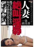DTRS-023 Until Know The Real Pleasure That Married Woman Screaming Rape Run Away It Is Not Allowed... Article Ayaginu Mika