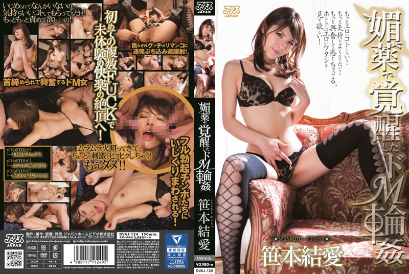 DVAJ-124 De M Gangbang Sasamoto Yuiai Was Awakening In The Aphrodisiac