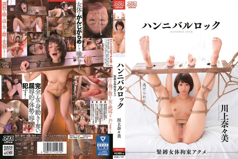 DVAJ-127 Hannibal Lock Bondage Booty Restraint Acme Nanami Kawakami