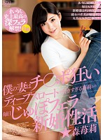 DVAJ-151 My Wife Every Day Of The Ichigori Too Likes Ji ○ Port Crazy Deep Throat Jupo Blow Honeymoon Of Active Moriichigo