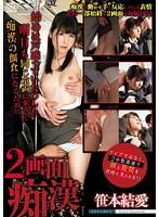 DVAJ-154 2 Screen Molester Yurara Sasamoto