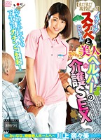 DVAJ-171 [ 's Still Active! ] Ikeike Lascivious Old Man And The Nursing Sex ~ Myina Too Weak Beauty Helper To Push, Kawakami – To Unequaled Nursing Home Nanami