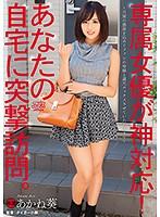 DVAJ-220 Exclusive Actress God Correspondence!Assault Visit To Your Home. Akane Aoi