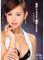 DVAJ-260 Rich Blowjob And Dense SEX Akane Aoi