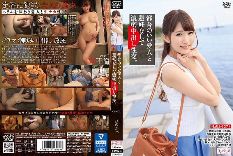 DVAJ-305 Dense Cum Shot Intercourse Without Convenient Mistress And Contraception. Case01 Honoka (27) Mihara Honoka