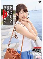 DVAJ-305 Dense Cum Shot Intercourse Without Convenient Mistress And Contraception. Case01 Honoka (27) Mihara Honoka