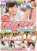 DVDMS-056-Part B An Appearance!College Student Limited Magic Mirror 8 Production!Expanding Special! ! Never Seen Only The First Of The Short And Small Ji ○ Port Of Naive Amateur Daughter Knitting In Ikebukuro-boyfriend To Bite Hani In Big Penis!Oma Co ○ Ultra-serious Wet With Instinct Stripping Out In Front Of A Large Ji ○ Port Of Inexperienced! !To 6