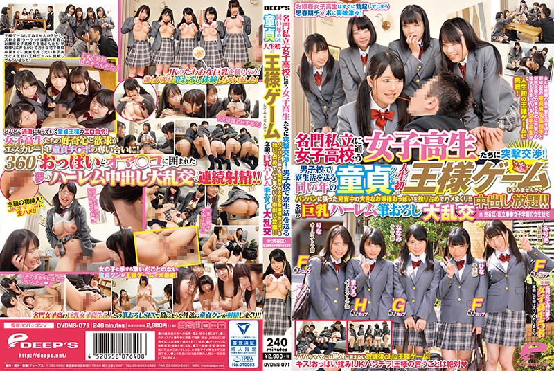 DVDMS-071 Assault Negotiation To School Girls Who Attend The Prestigious Private Girls' School ●!Virgin Kung And Life's First King Why Not A Game Of Dormitory Life The Same Age In The Boys' School?A Large Lady Boobs In Development That Stretched To The Pampanga Saddle Rolled In Hog! !Unlimited Cum! !