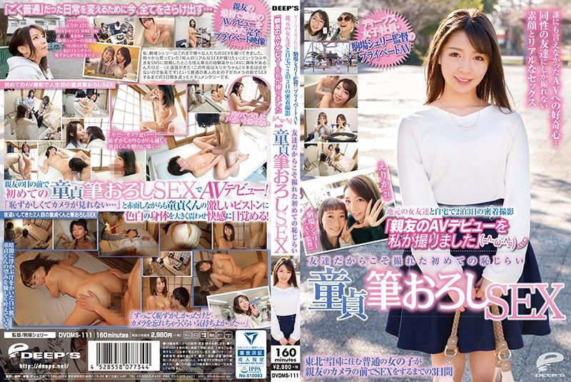 DVDMS 111