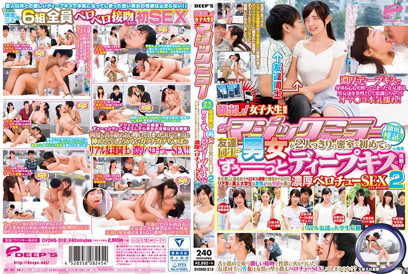 dvdms-312-the-magic-mirror-came-outthorough-examination-of-female-college-students-onlya-pair-of-friends-challenge-deep-kiss-for-the-first-time-in-a-secret-room-with-two-men-and-women-2-rear-friends-amateur-college-students-who-reasonably-caught-the-t