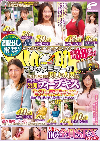 DVDMS-589 The Ban On Appearance Has Been Lifted! !! Magic Mirror Flights All 38 Years Old Over! Beautiful Married Woman Who Does Not Feel Age First Public Deep Kiss Vol.07 All 10 SEX Specials!