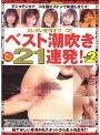ヌレヌレ発情オマ○コ ベスト潮吹き21連発! VOL.2