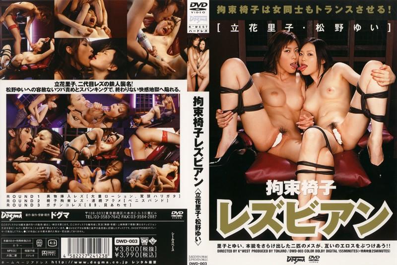 [DWD-003]  拘束椅子レズビアン 立花里子 松野ゆい
