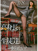 DWD-085 Tall Woman Of Shota Teacher Wants The Students Commit Spree! Maple Imamura-50668