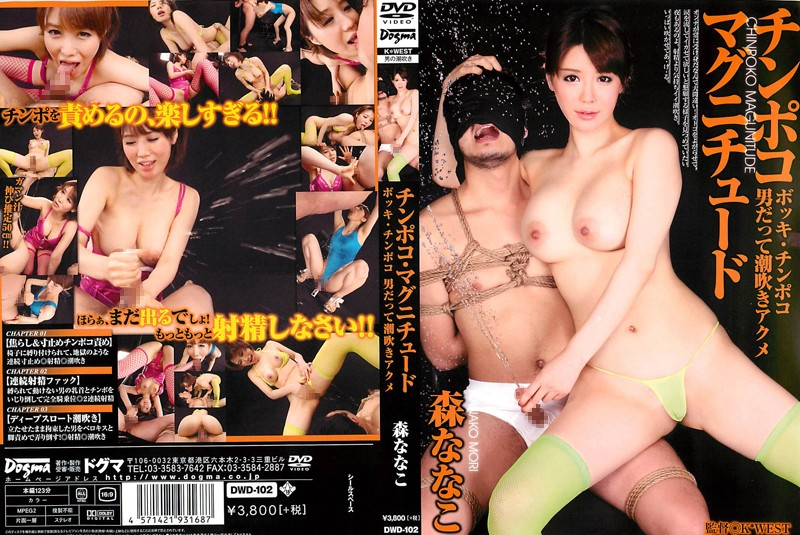 dwd102plDWD 102 Squirting Acme Forest Nanako Even Chinpoko Magnitude Erected Man Chinpoko