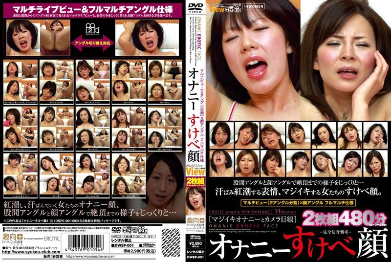[DWSP-001] オナニーすけべ顔 2枚組スペシャルパッケージ