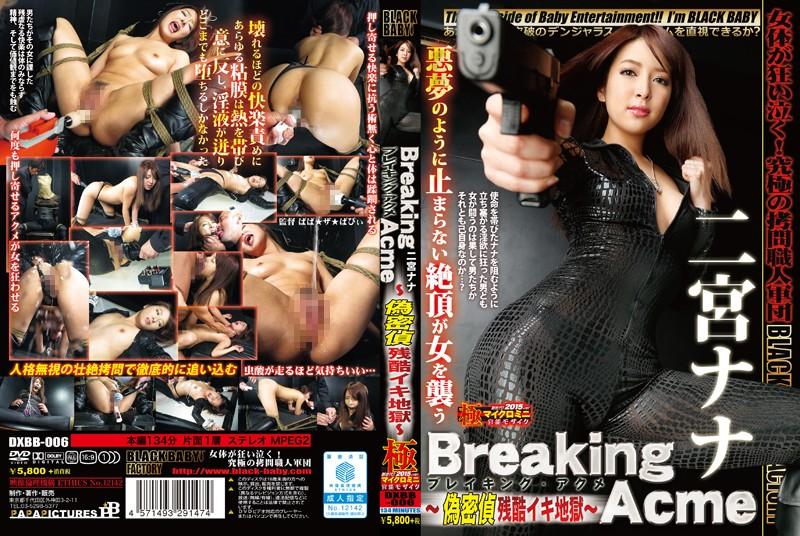 [DXBB-006] Breaking Acme~偽密偵残酷イキ地獄~ 二宮ナナ ギリモザ 拘束 単体作品
