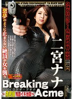 DXBB-006 - Breaking Acme Fake Spy Cruel Living Hell - Ninomiya Nana