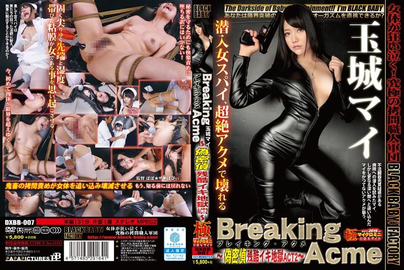 [DXBB-007] Breaking Acme~偽密偵残酷イキ地獄 ACT2~玉城マイ ばば★ザ★ばびぃ ギリモザ 単体作品 DXBB