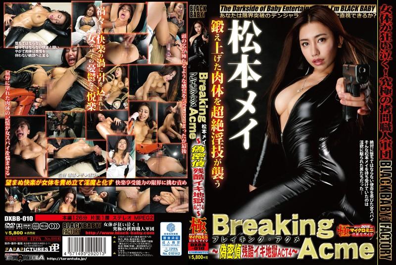 [DXBB-010] Breaking Acme~偽密偵残酷イキ地獄 ACT4~松本メイ BabyEntertainment 松本メイ ギリモザ