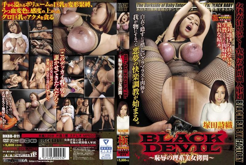 [DXBB-011]BLACK DEVIL ~恥辱の理系美女拷問~ 塚田詩織