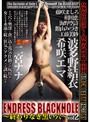 ENDRESS BLACKHOLE vol2 �������ʤ��������
