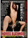 ENDRESS BLACKHOLE vol6 �������ʤ��������