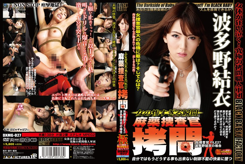 DXMG-027 For The Moment Narcotics Investigator Torture Woman Investigator FILE 27 Hatano Yui Woman Of Too Disaster