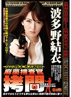 Watch For The Moment Narcotics Investigator Torture Woman Investigator FILE 27 Hatano Yui Woman Of Too Dis