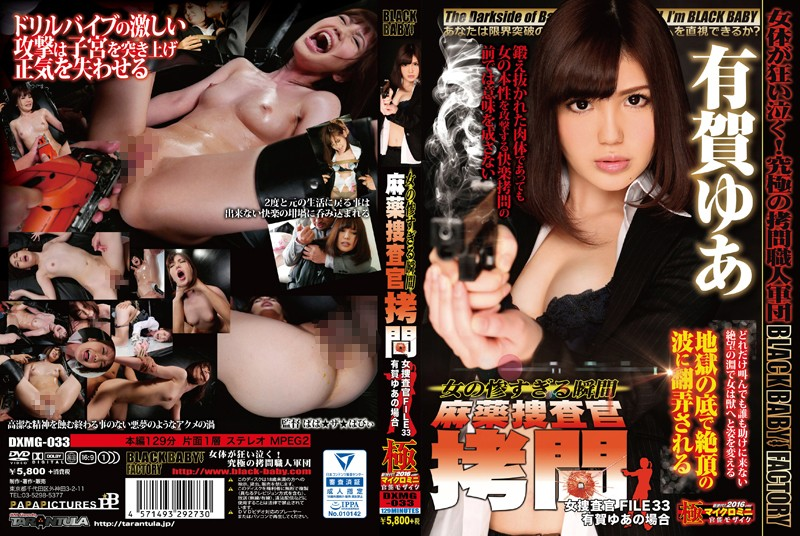 DXMG-033 Moment Narcotics Investigator Torture Woman Too Wretched Woman Investigator FILE 33 Ariga Your