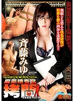 DXMG-038 Moment Narcotics Investigator Woman Too Wretched Torture Woman Investigator FILE 38 Miyu Saito