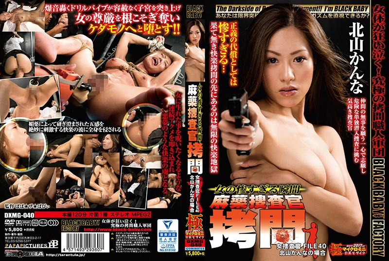 DXMG-040  The Most Miserable Moment For A Woman Tormenting The Narcotics Investigator The Female Detective FILE 40 The Situation With Kanna Kitayama