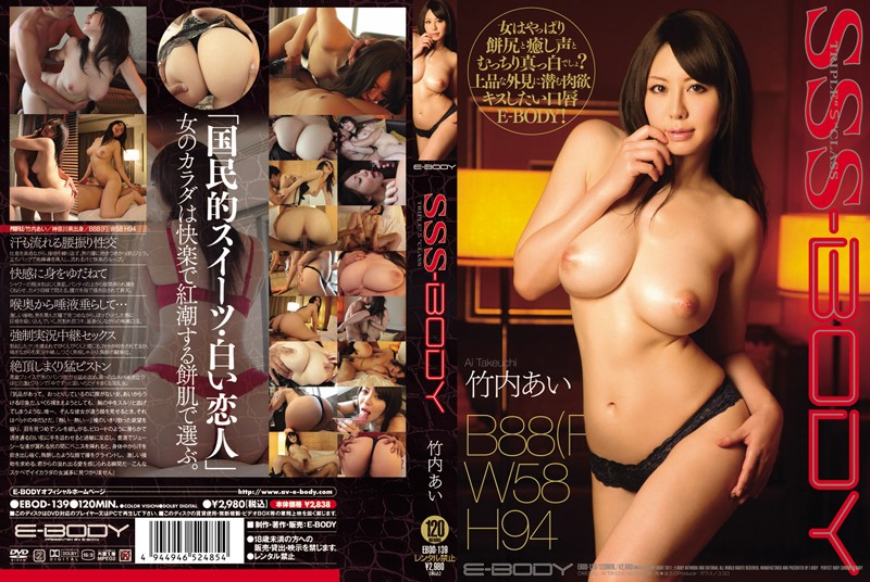 EBOD-139 SSS-BODY 竹内あい