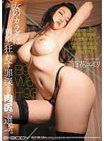 Ebod140 Excellent Body Nice Ass Emiri Momoka E-body 