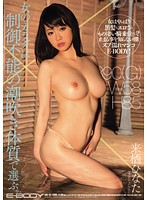 EBOD-166 Kurusu Hinata - Body Of A Woman In The Constitution Choose Squirting Out Of Control