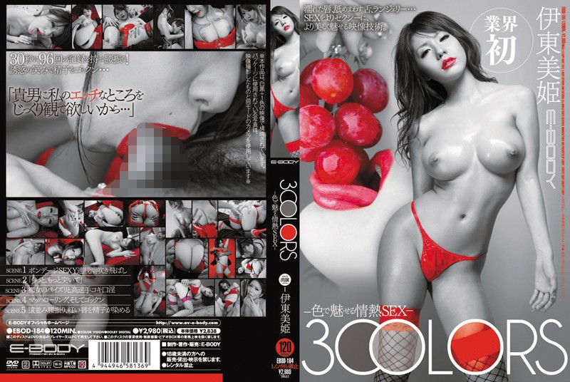 2012 - EBOD-184 Miki Ito SEX-passion Micelles In Color - 3COLORS Itou Miki