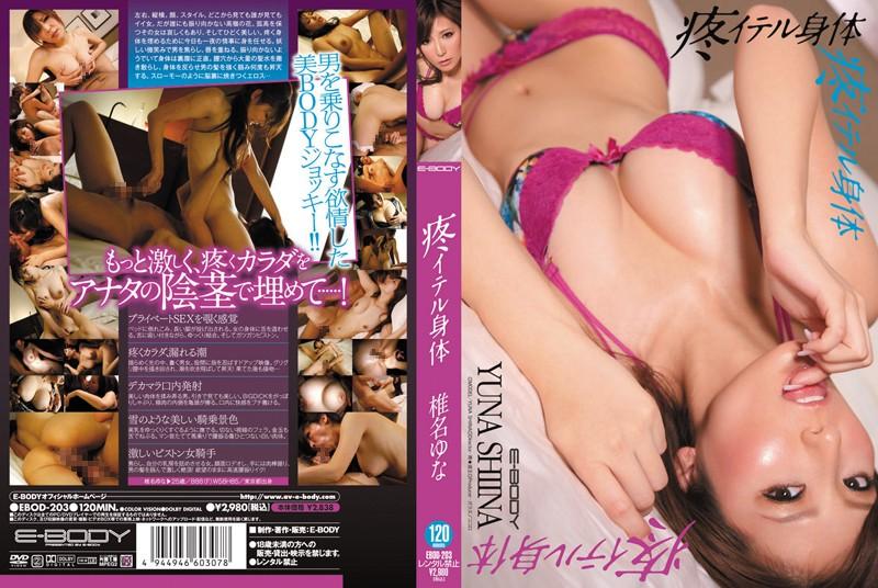 ebod203pl EBOD 203 Yuna Shiina   Throbbing Body