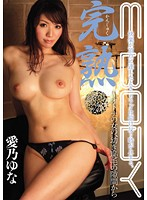 Image EBOD-222 乃 love Yuna from the gap of the woman of ripe adults, pubic hair of the Infant