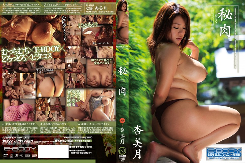 ebod247pl EBOD 247 Mitsuki An   Secrets of Her Flesh