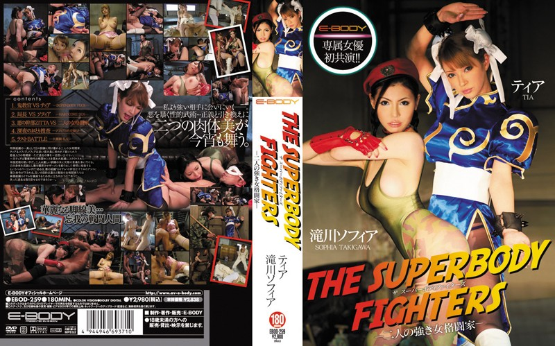 [EBOD-259] THE SUPERBODY FIGHTERS-二人の強き女格闘家- ティア 滝川ソフィア
