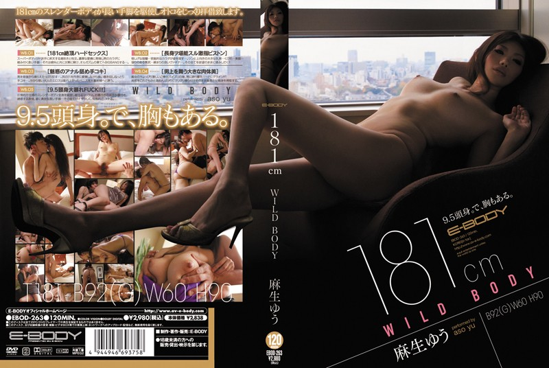 [EBOD-263] 181cm WILD BODY 麻生ゆう