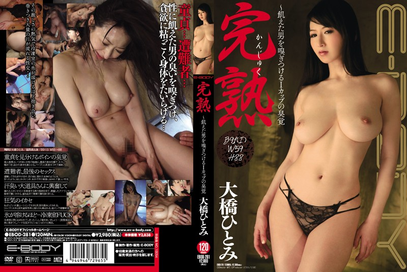 ebod281pl EBOD 281 Hitomi Ohhashi   Fully Mature   I Cup Miss's Ability to Detect a Guy Who's Starving For Sex