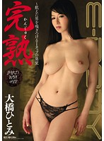 EBOD-281 - Olfactory Ohashi Pupil Of The Cup I Get A Whiff Of The Man-hungry Mature