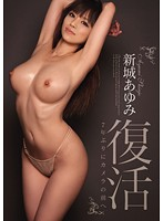 EBOD-336 - The Xincheng Ayumi To Front Of The Camera For The First Time In Seven Years Revival