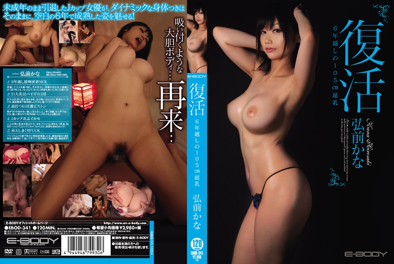 Kana 105cm super milk Hirosaki of 6 New Year s Eve revival