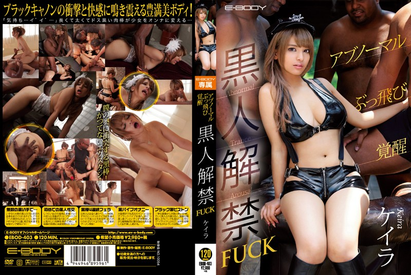 [EBOD-403] Abnormal Buttobi Awakening Black Ban FUCK :: Keira